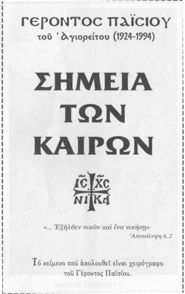 Agios-Paisios-Shmeia-tvn-kairvn-xeirografo