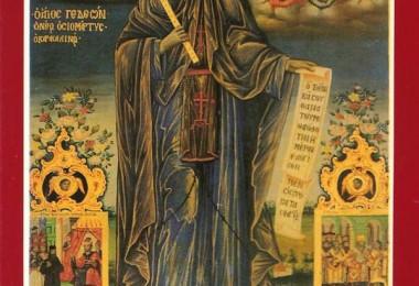 Άγιος Γεδεών ο Καρακαλληνός