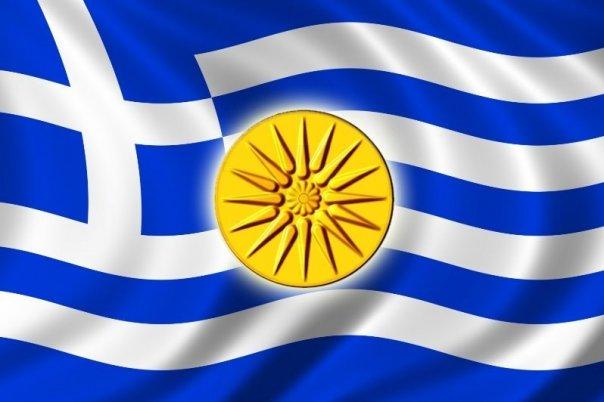 Αποτέλεσμα εικόνας για μακεδονια σημαια