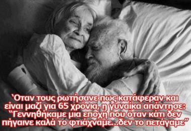 65 χρόνια μαζί