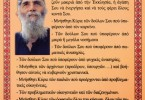 Άγιος Γέρων Παΐσιος ο Αγιορείτης - Προσευχή του γέροντος Παϊσίου για όλο τον κόσμο 157