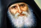 Άγιος Παΐσιος ο Αγιορείτης 150