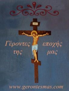 gerontesmas logo