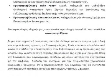 ΠΡΟΣΚΛΗΣΗ-2
