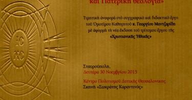 αφίσα εκδήλωση003